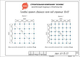 Фундамент на винтовых сваях 10х10 - свайное поле
