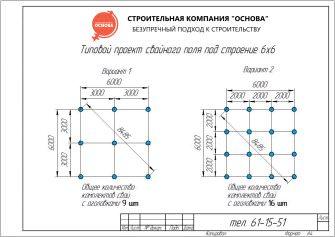 Фундамент на винтовых сваях 6х6 - свайное поле