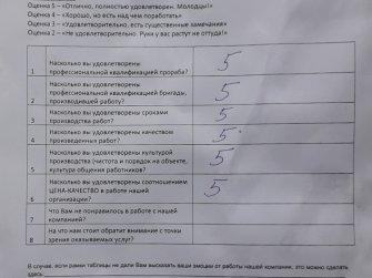 Отзыв заказчика о строительстве фундамента для каркасного дома 6х8
